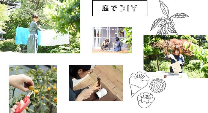 ゆったりした縁側と広い庭で、ものづくりするのも楽しそうですよ。季節の果実も収穫できます。