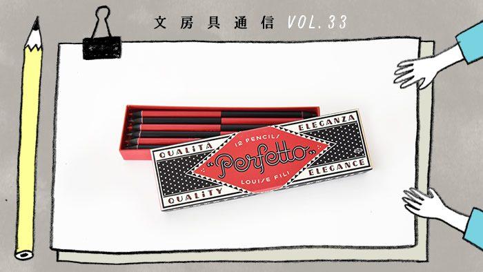 【文房具通信vol.33】デザイン性の高いスタイリッシュな鉛筆を見つけました!