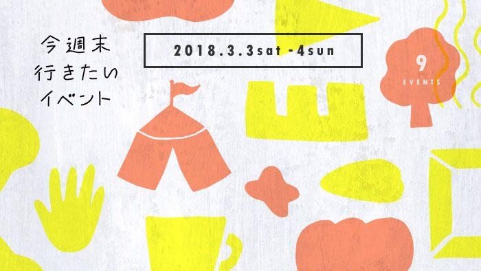 今週末行きたいイベント9選 3月3日(土)~3月4日(日)