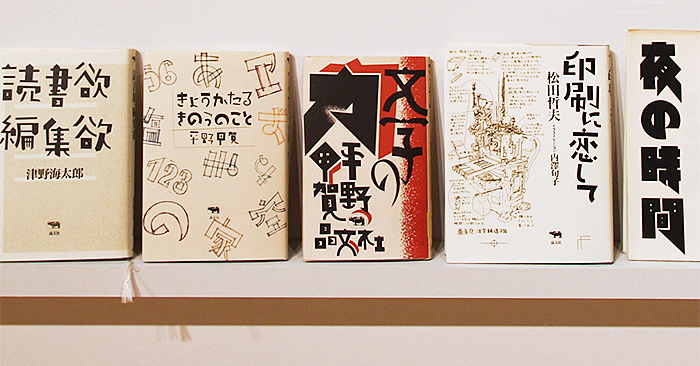 平野甲賀と晶文社展