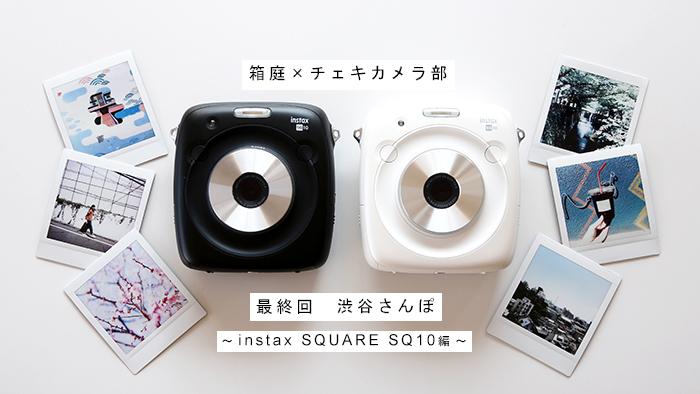 渋谷さんぽ~instax SQUARE SQ10編