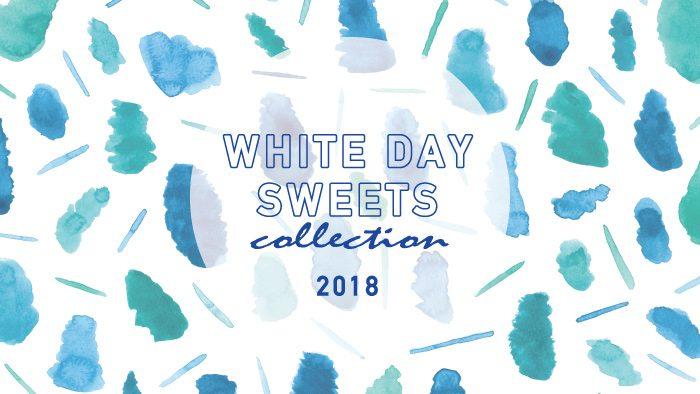ホワイトデーに貰いたい!とっておきのスイーツ特集2018