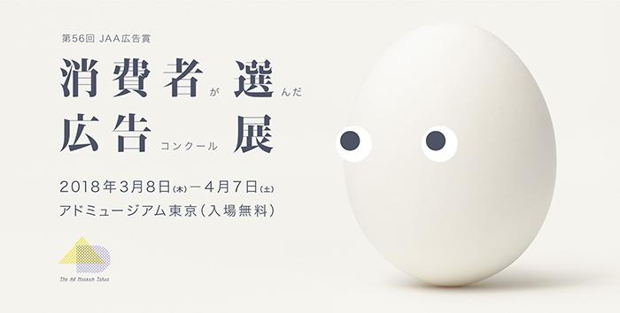 JAA広告賞