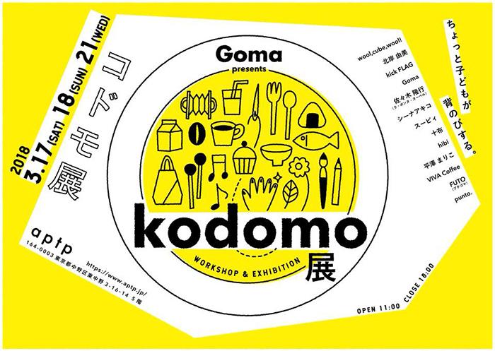 Gomaのkodomo展