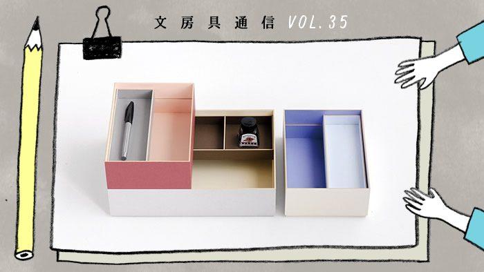 【文房具通信vol.35】大切な小物を入れたくなる、美しい紙箱「FUMIBAKO」