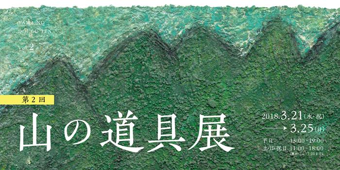 第2回「山の道具展」