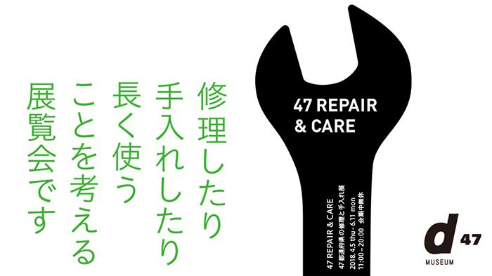 47 REPAIR & CARE