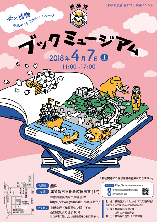横須賀ブックミュージアム