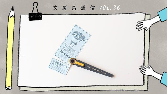 【文房具通信vol.36】手作りチケットが簡単に作れる、ミシン目カッターを見つけました!