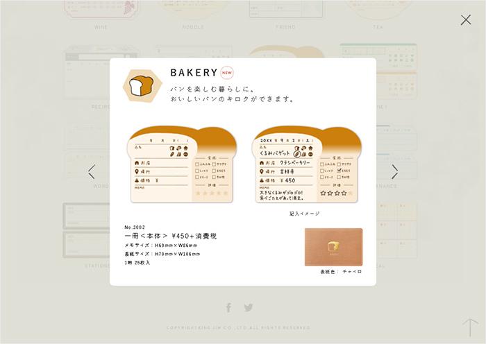 おいしいパンをキロクできる「BAKERY」は、パン好きにおすすめ。