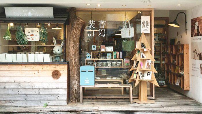 台湾のオリジナル紙雑貨とDIYノートのお店「品墨良行 街上店」へ行ってきました!