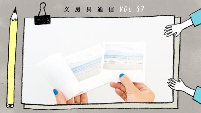 【文房具通信vol.37】能登の美しい景色が動き出す「ランドスケープメモ」