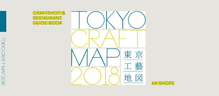TOKYO CRAFT MONTH