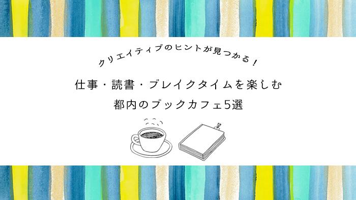 1804_bookcafe_00
