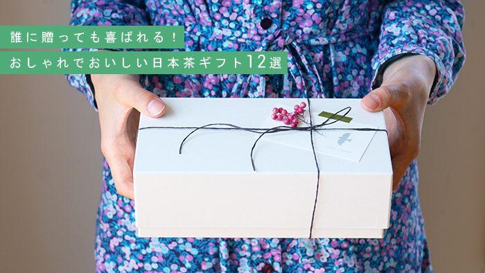誰に贈っても喜ばれる!おしゃれでおいしい日本茶ギフト12選