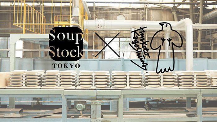 Soup Stock Tokyoと陶芸作家・鹿児島睦さんがコラボレーションした「スープの器」が登場!