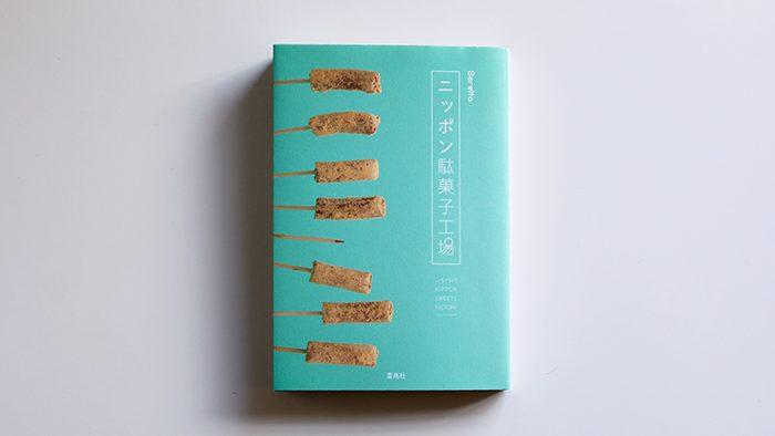 週末読みたい本『ニッポン駄菓子工場』