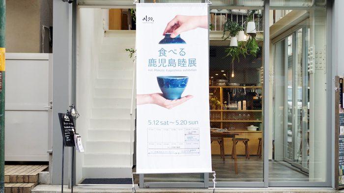 Soup Stock Tokyo×鹿児島睦さんのスープの器を手に取り、食べて、楽しむ。「食べる 鹿児島睦展」に行ってきたよ!