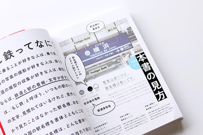 『もじ鉄』 三才ブックスより昨年2017年12月に発売。
