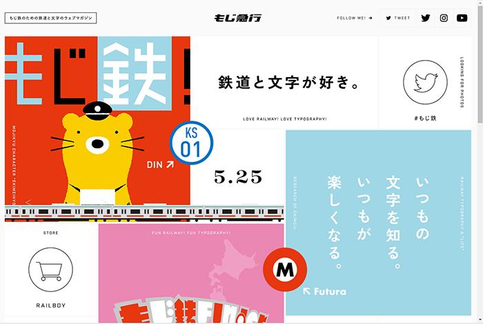 もじ急行TOPページ(http://mojikyu.com/)