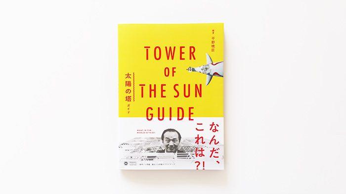 週末読みたい本『太陽の塔ガイド』
