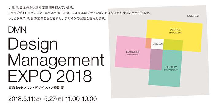 デザインマネジメントエキスポ2018