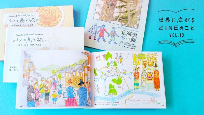 「旅」と「美味しいもの」と「鳥」がテーマのイラストレーターが描く旅行ZINE