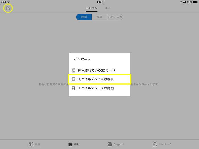 iPadに転送した動画を「DJI GO」アプリにインポートするため、画面左上のアイコンをタップし「モバイルデバイスの写真」をタップします。