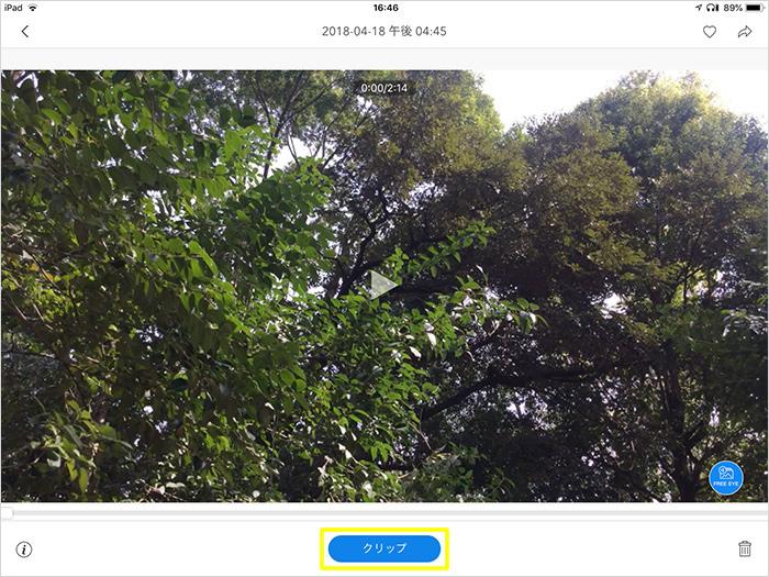 インポートした動画の下の方にある「クリップ」をタップします。(見本画像は後日撮った動画です)