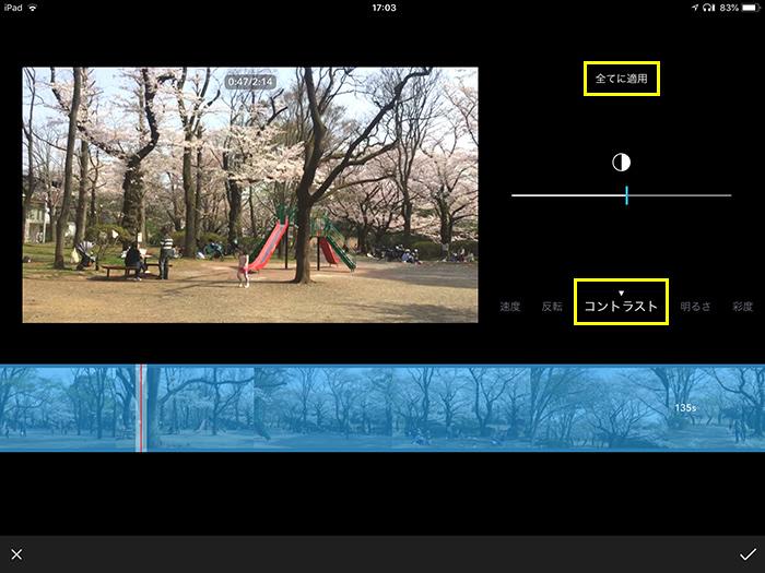 動画をタップすると、速度、反転、コントラスト、明るさ、彩度などの微調整もできます。