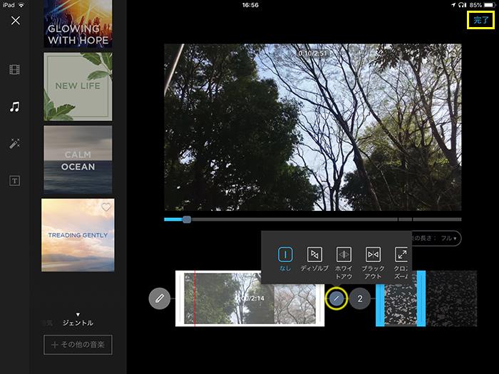 動画と動画のつなぎ目を指定することもできます。動画編集が終わったら、画面右上の完了をタップします。