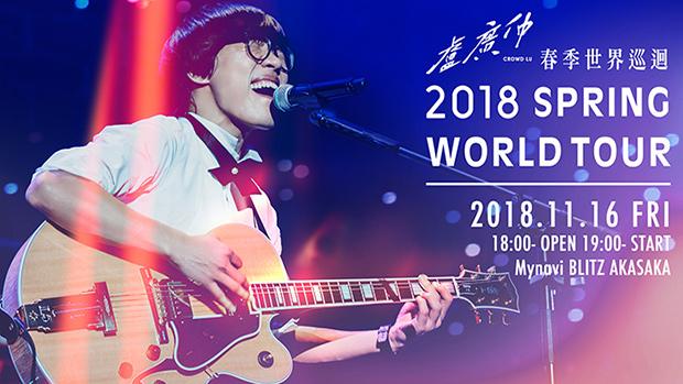 Crowd Lu 2018 Spring World Tour – Tokyo