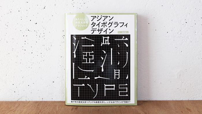 週末読みたい本『アジアンタイポグラフィデザイン』