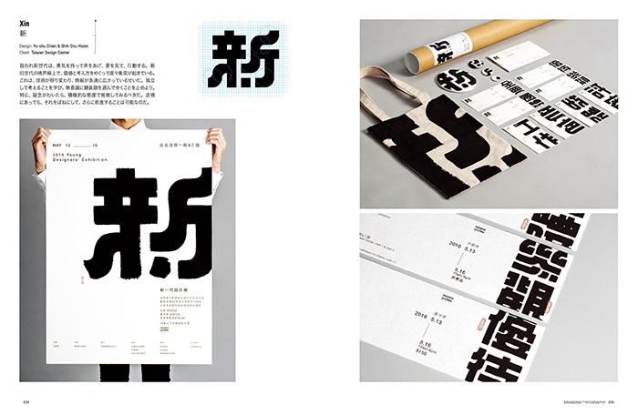アジアンタイポグラフィデザイン