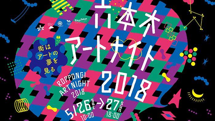 「六本木アートナイト2018」共通チケットをプレゼント!