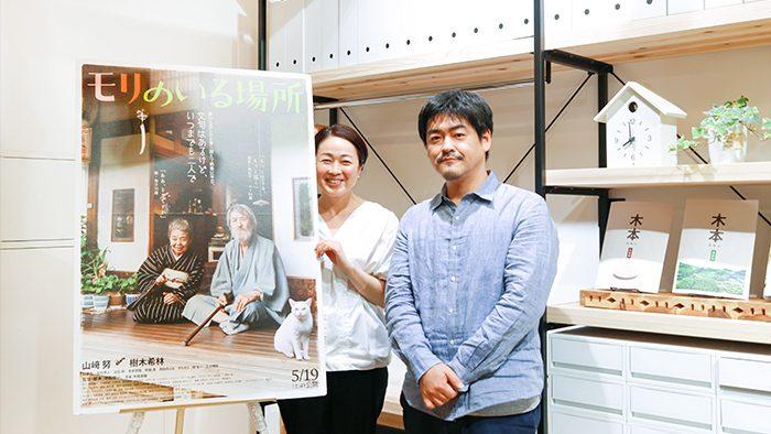沖田修一監督✕伊藤まさこさん|映画『モリのいる場所』で描かれた熊谷守一の暮らし