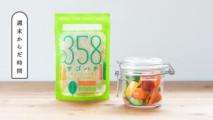 簡単にピクルスが作れる!発酵食品『358サゴハチ 糀ピクルスの素』
