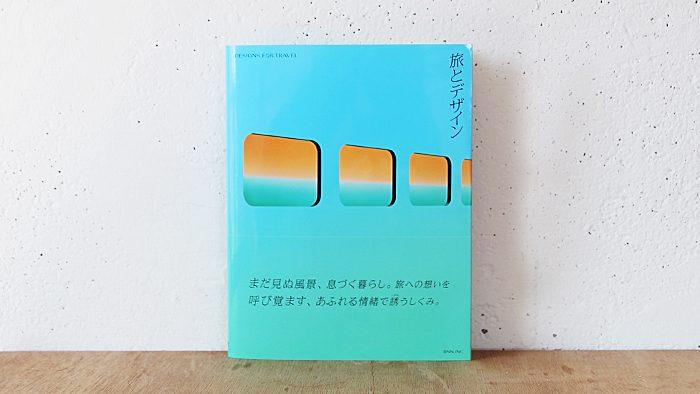 週末読みたい本『旅とデザイン』