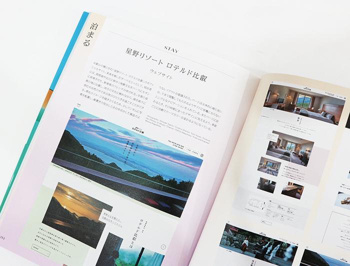 旅とデザイン