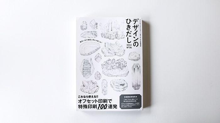 一冊まるごとオフセット印刷特集!完全保存版の『デザインのひきだし 34』