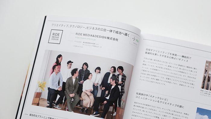 『Web制作会社年鑑2018』に箱庭を運営しているRIDE MEDIA&DESIGNが掲載されました