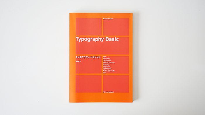 タイポグラフィの基礎知識が身につく一冊『タイポグラフィ・ベイシック』