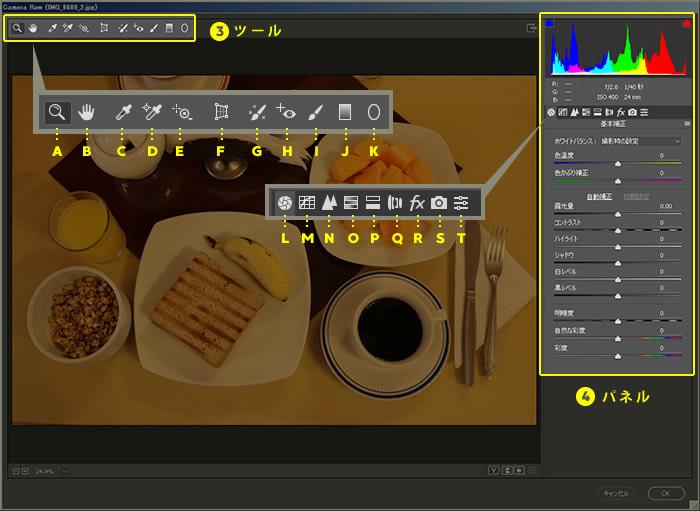 STEP3 Camera Rawフィルターの編集画面で色を調整しよう