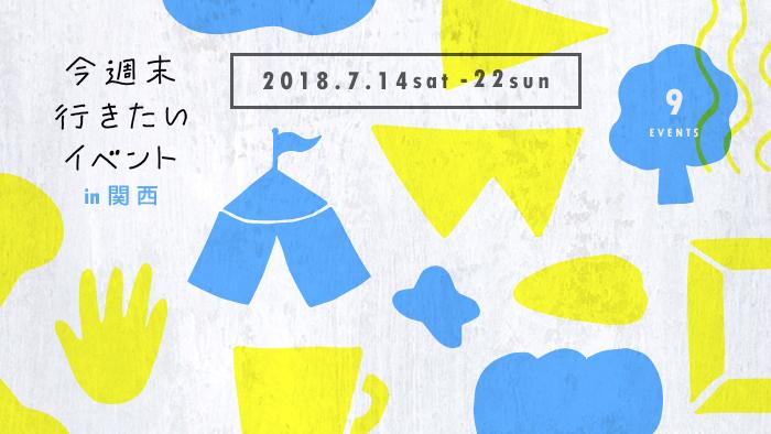 180713_kansai_00