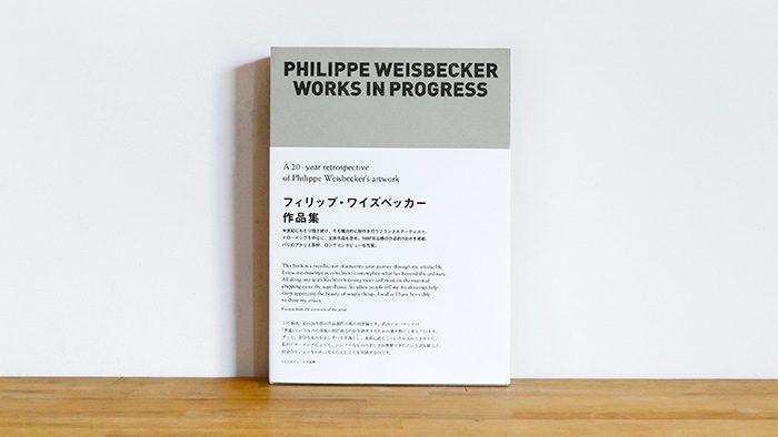 週末読みたい本『フィリップ・ワイズベッカー作品集』