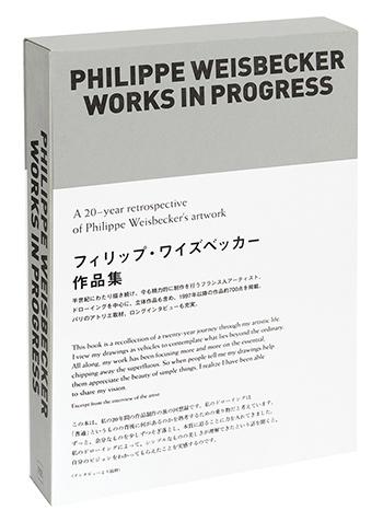 フィリップ・ワイズベッカー作品集