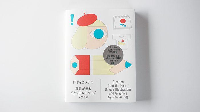 週末読みたい本『好きをカタチに 個性が光るイラストレーターズファイル』