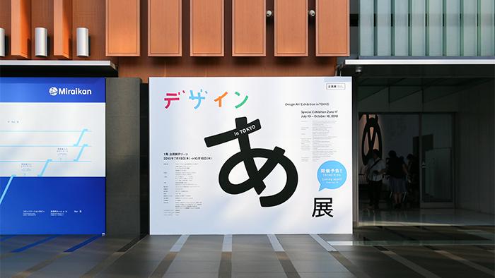 design_ah_ten