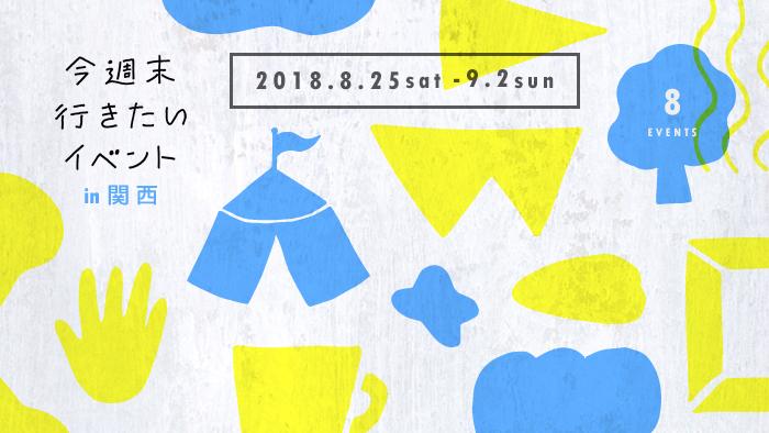 関西イベント