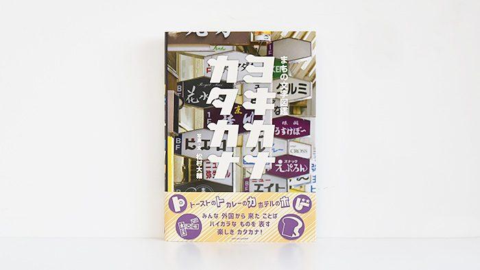 週末読みたい本『まちの文字図鑑 ヨキカナカタカナ』